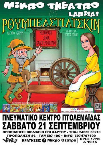 Παιδικό Θέατρο: «Ρουμπελστίλτσκιν» 21/9 στην Πτολεμαίδα