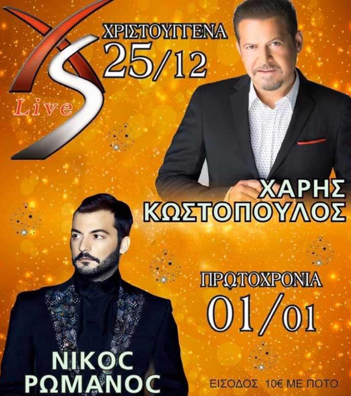 Χριστούγεννα και Πρωτοχρονιά στο XS Live στην Πτολεμαΐδα