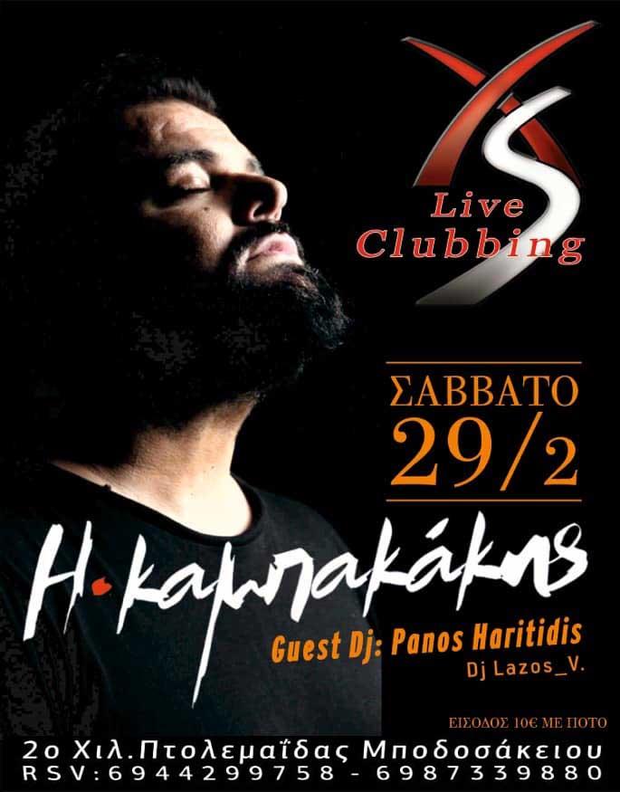Ο Ηλίας Καμπακάκης στο XS LIVE το Σάββατο 29/2