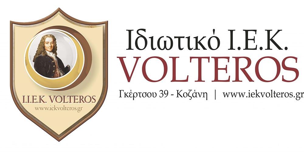 Προκύρηξη Εκπαιδευτικού Προσωπικού του Ι.Ι.Ε.Κ VOLTEROS