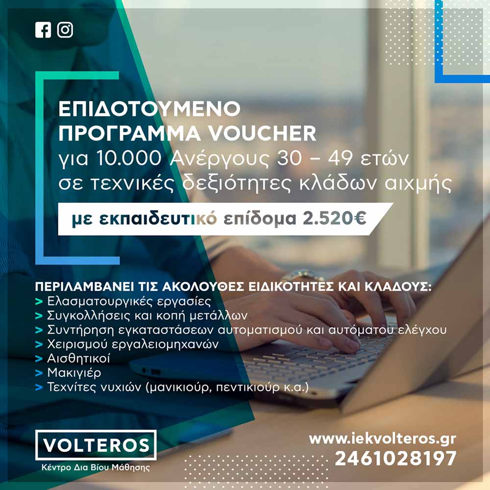 Επιδοτούμενο Πρόγραμμα Voucher