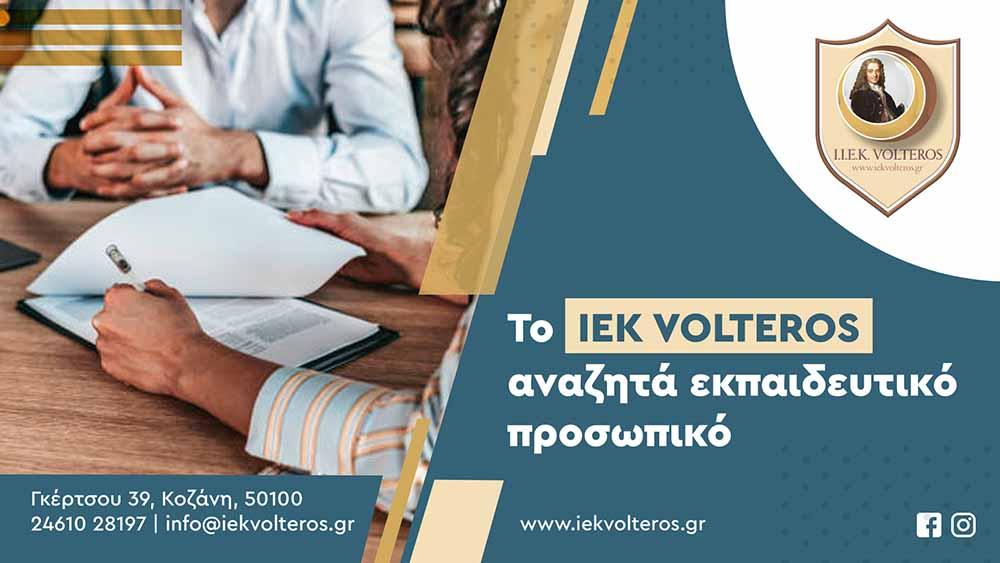 ΙΕΚ VOLTEROS Πρόσληψη Εκπαιδευτικού Προσωπικού