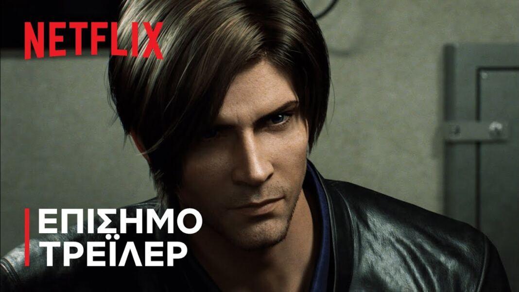 Resident Evil Αιώνιο Σκοτάδι