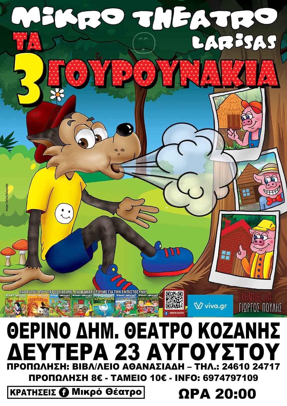 Ο Λύκος & Τα 3 Γουρουνάκια σε Κοζάνη & Πτολεμαΐδα
